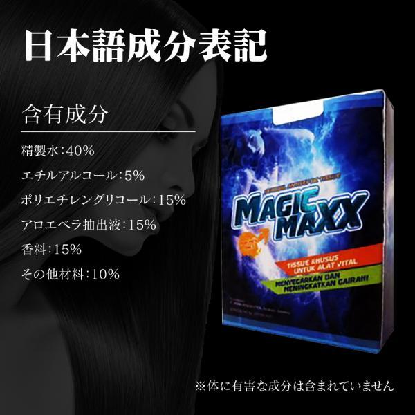 マジックマックス magic maxx ウェットティッシュ 早漏防止 お試し 4枚 日本語取説付|weedon|02