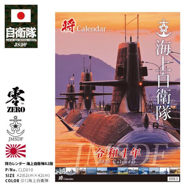 令和4年 2022年度版 自衛隊 グッズ 海自 海上自衛隊 カレンダー 壁掛け 日本製 大判 A2サイズ 大型 特大 2022 ポスターカレンダー 海上自衛隊装備 px限定