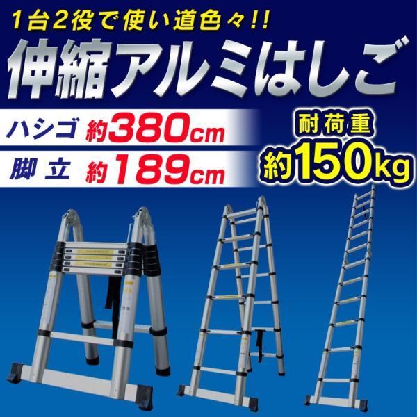 伸縮はしご アルミはしご はしご兼用脚立 スーパーラダー 3.8m 多機能はしご 引っ越し 多目的はしご 梯子 剪定|weimall|02