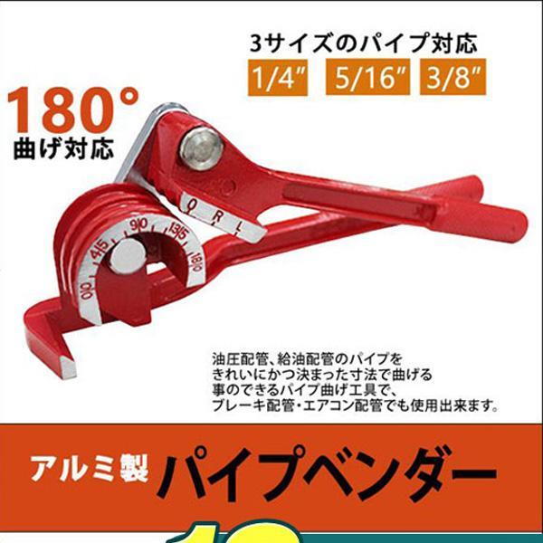 パイプベンダー パイプ曲げ 3サイズ対応 パイプ加工用 パイプ ベンダー アルミ製パイプベンダー|weimall