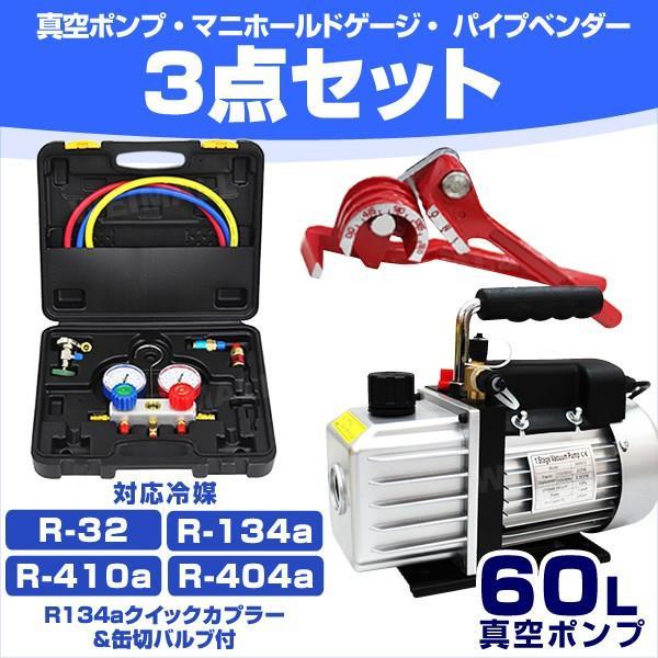 エアコンガスチャージ 真空ポンプ パイプベンダー セット R134a R32 R410a R404a 対応 缶切バルブ付 カーエアコン 補充