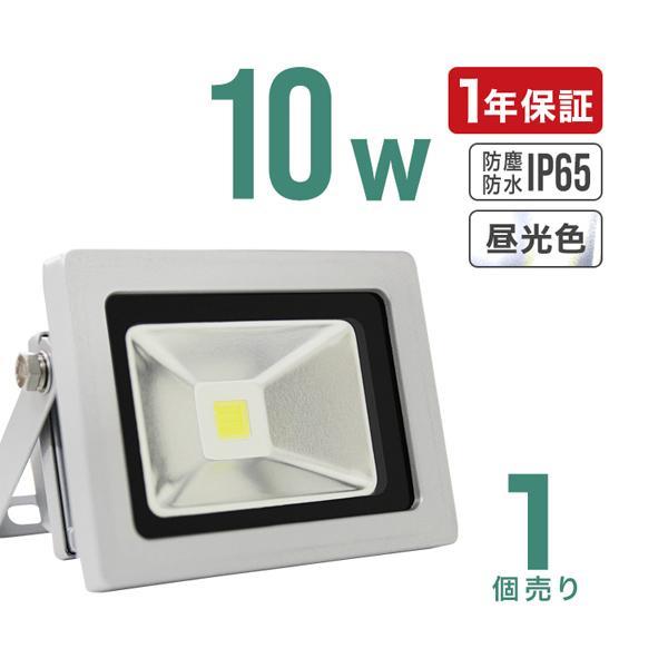 LED投光器 10W 100W相当 防水 LEDライト 作業灯 防犯 ワークライト 看板照明 昼光色 電球色 一年保証 weimall