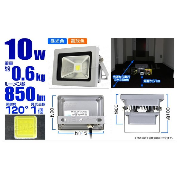 LED投光器 10W 100W相当 防水 LEDライト 作業灯 防犯 ワークライト 看板照明 昼光色 電球色 一年保証 weimall 19