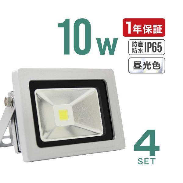 LED投光器 10W 100W相当LEDライト 昼光色/電球色  作業灯 防犯 ワークライト led 投光器 10w 4個セット 一年保証|weimall