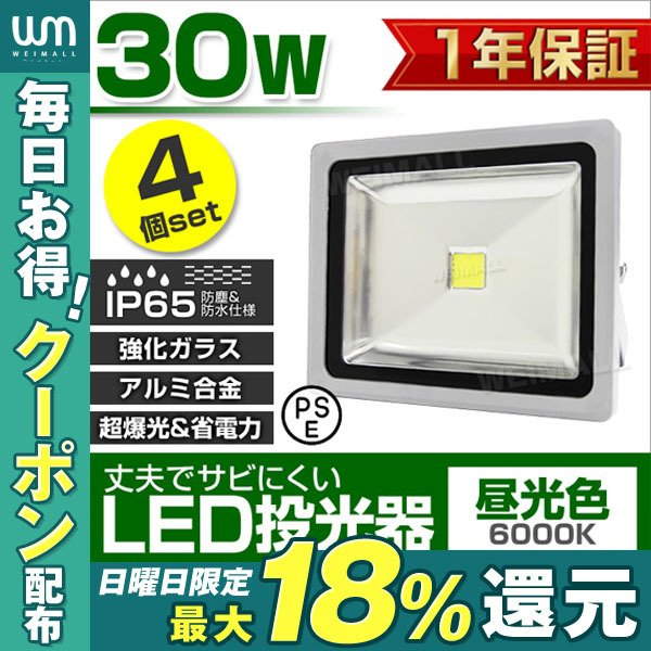 LED投光器 30W 300W相当 防水 LEDライト 作業灯 防犯 ワークライト 看板照明 昼光色 4個セット 一年保証|weimall