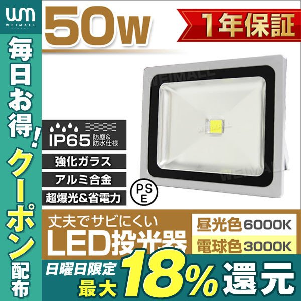 LED投光器 50W 500W相当 防水 LEDライト 作業灯 防犯 ワークライト 看板照明 led 投光器 電球色 昼光色 50w コンセント付 一年保証|weimall