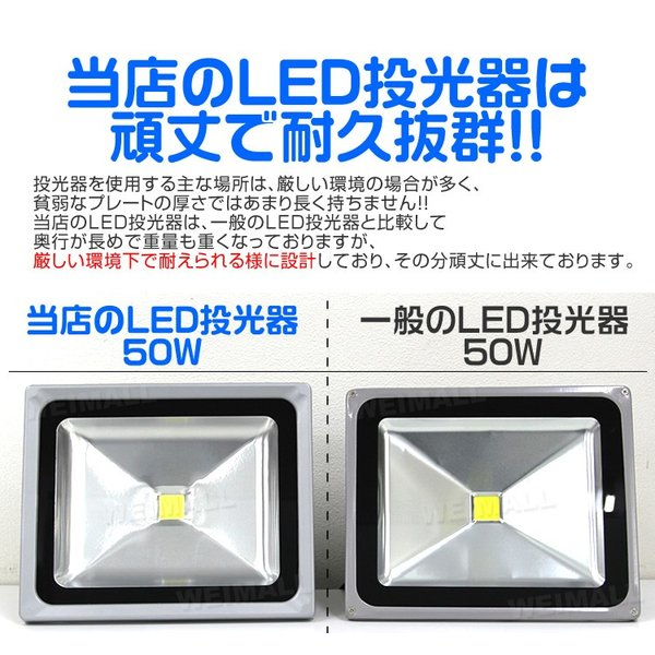 LED投光器 50W 500W相当 防水 LEDライト 作業灯 防犯 ワークライト 看板照明 昼光色 電球色 (2個セット)|weimall|14