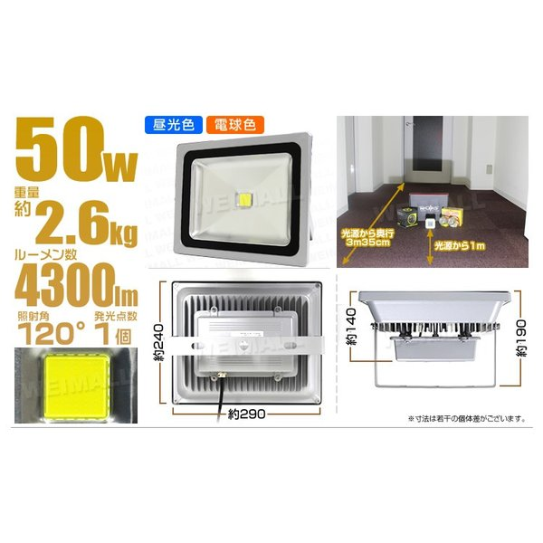 LED投光器 50W 500W相当 防水 LEDライト 作業灯 防犯 ワークライト 看板照明 昼光色 電球色 (2個セット)|weimall|19
