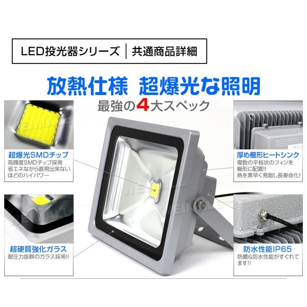 LED投光器 50W 500W相当 防水 LEDライト 作業灯 防犯 ワークライト 看板照明 昼光色 電球色 (2個セット)|weimall|05