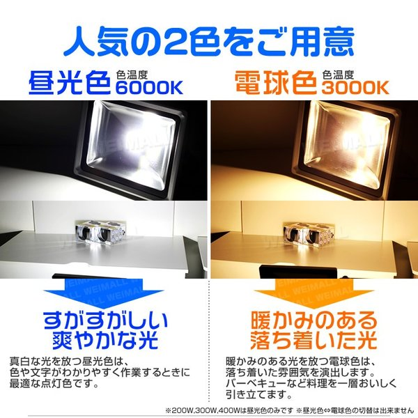 LED投光器 50W 500W相当 防水 LEDライト 作業灯 防犯 ワークライト 看板照明 昼光色 電球色 (4個セット)|weimall|16