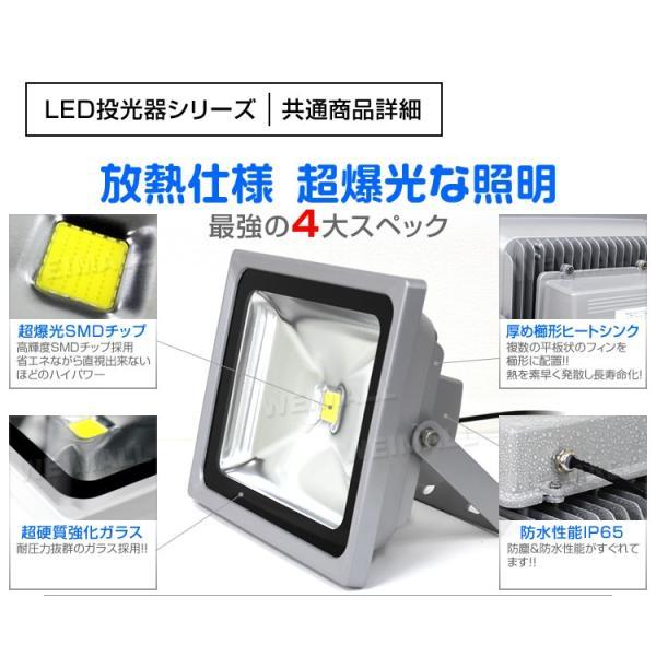 LED投光器 50W 500W相当 防水 LEDライト 作業灯 防犯 ワークライト 看板照明 昼光色 電球色 (4個セット)|weimall|05