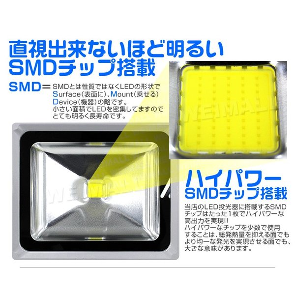 LED投光器 50W 500W相当 防水 LEDライト 作業灯 防犯 ワークライト 看板照明 昼光色 電球色 (4個セット)|weimall|06
