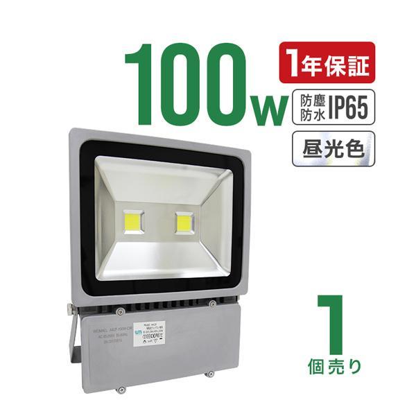 LED投光器 100W 防水 LEDライト 作業灯 防犯 ワークライト 看板照明 昼光色 電球色 一年保証|weimall