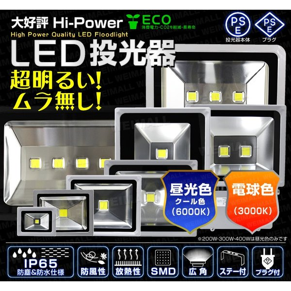 LED投光器 100W 防水 LEDライト 作業灯 防犯 ワークライト 看板照明 昼光色 電球色 一年保証|weimall|02