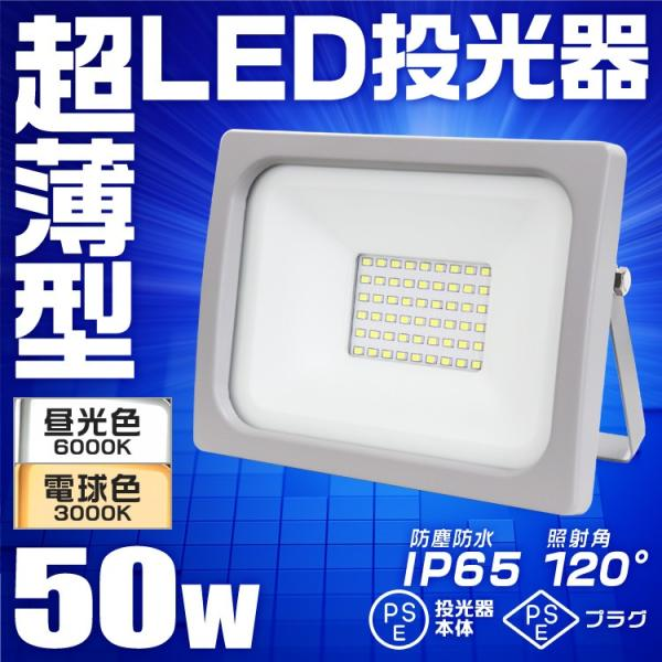 LED投光器 50W 50W相当 防水 LEDライト 作業灯 防犯灯 ワークライト 広角120度 3mコード付 看板照明 昼光色 weimall 02