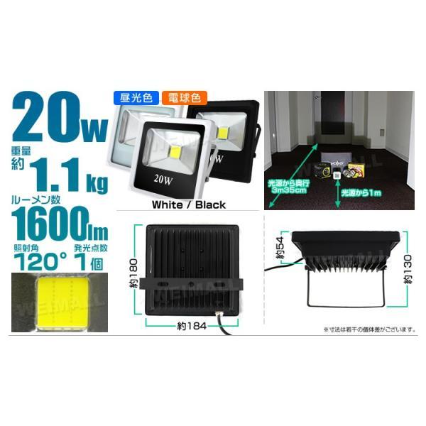 LED投光器 20W 200W相当 防水 LEDライト 薄型LED 作業灯 防犯灯 ワークライト 看板照明 昼光色 電球色 - 2個セット 一年保証|weimall|14