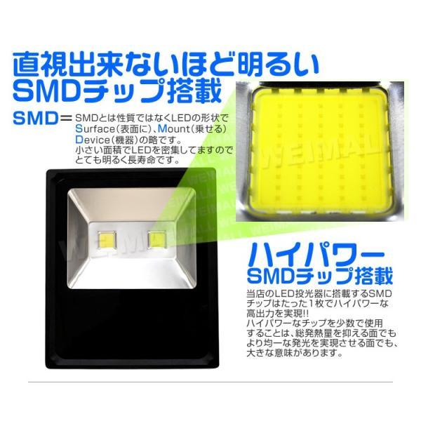 LED投光器 20W 200W相当 防水 LEDライト 薄型LED 作業灯 防犯灯 ワークライト 看板照明 昼光色 電球色 - 2個セット 一年保証|weimall|04