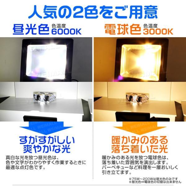 LED投光器 30W 300W相当 防水 LEDライト 薄型LED 作業灯 防犯灯 ワークライト 看板照明 昼光色 電球色 - 2個セット 一年保証|weimall|11
