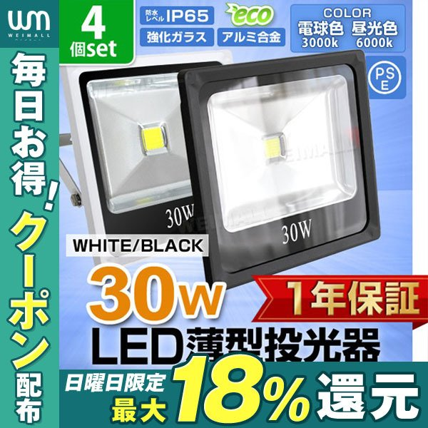 LED投光器 30W 300W相当 防水 LEDライト 薄型LED 作業灯 防犯灯 ワークライト 看板照明 昼光色 電球色 - 4個セット 一年保証 weimall