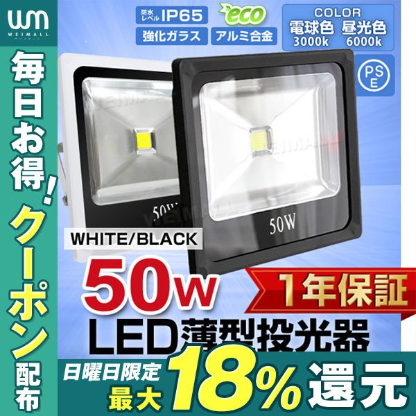 LED投光器 50W 500W相当 薄型LEDライト 作業灯 防犯 ワークライト 看板照明 昼光色/電球色  一年保証|weimall