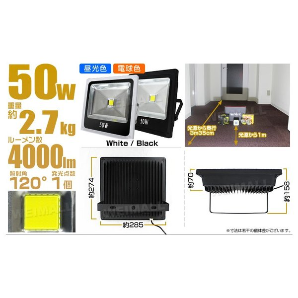 LED投光器 50W 500W相当 防水 LEDライト 薄型LED 作業灯 防犯灯 ワークライト 看板照明 昼光色 電球色  2個セット 一年保証|weimall|14
