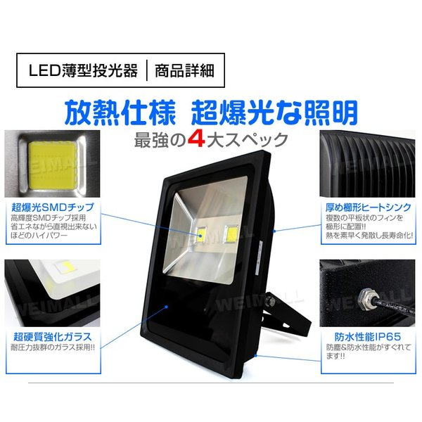 LED投光器 50W 500W相当 防水 LEDライト 薄型LED 作業灯 防犯灯 ワークライト 看板照明 昼光色 電球色  2個セット 一年保証|weimall|03