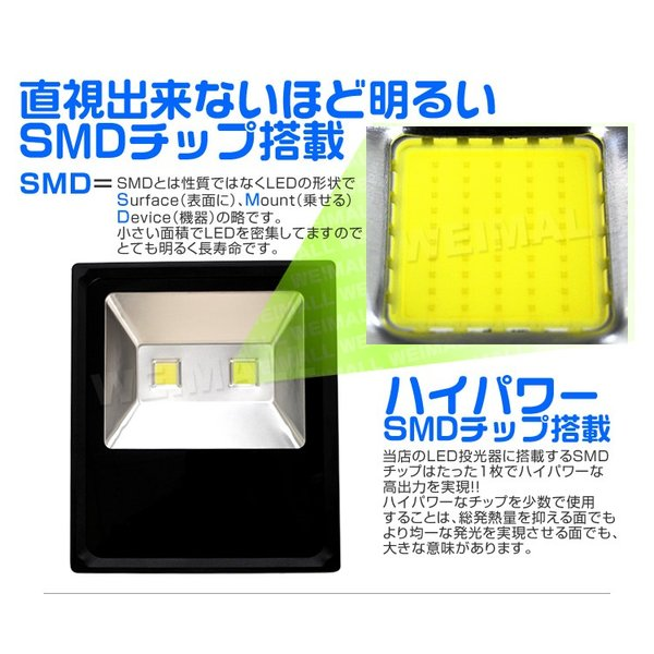 LED投光器 50W 500W相当 防水 LEDライト 薄型LED 作業灯 防犯灯 ワークライト 看板照明 昼光色 電球色  2個セット 一年保証|weimall|04