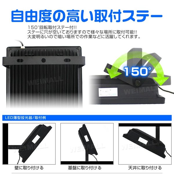 LED投光器 50W 500W相当 防水 LEDライト 薄型LED 作業灯 防犯灯 ワークライト 看板照明 昼光色 電球色  2個セット 一年保証|weimall|10