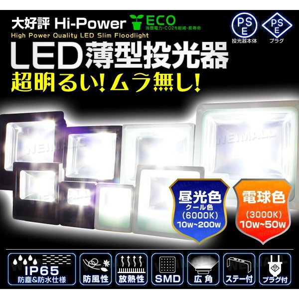 LED投光器 50W 500W相当 薄型LEDライト 作業灯 防犯 ワークライト 看板照明 昼光色/電球色  一年保証|weimall|02