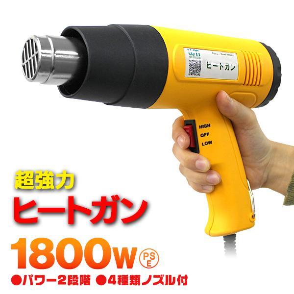 販売5月中旬 予定ヒートガンホットガン超強力2段階切替1800Wアタッチメント付日本語版説明書シュリンク包装工具WEIMALL