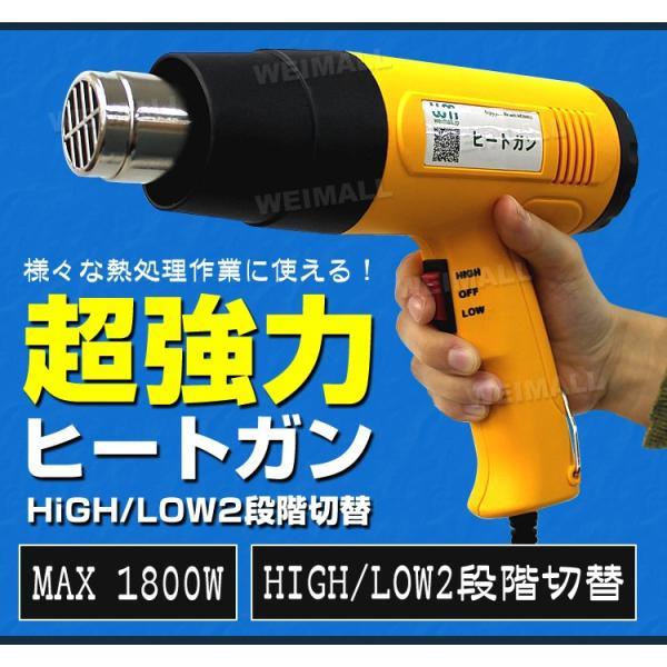 ヒートガン ホットガン 超強力 1800W アタッチメント付 日本語版説明書  ホットガンヒートガン|weimall|02