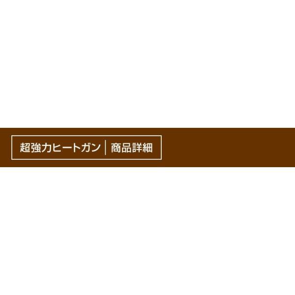ヒートガン ホットガン 超強力 1800W アタッチメント付 日本語版説明書  ホットガンヒートガン|weimall|03