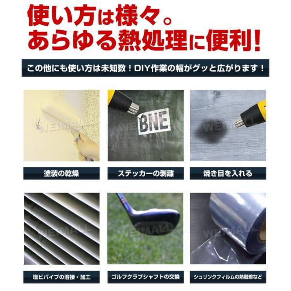 ヒートガン ホットガン 超強力 1800W アタッチメント付 日本語版説明書  ホットガンヒートガン|weimall|05