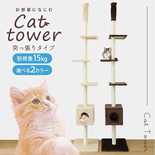 キャットタワー突っ張り型全2色高さ240〜260cm省スペース隠れ家付き爪とぎ猫麻ネコタワー猫タワーキャットハウスWEIMALL