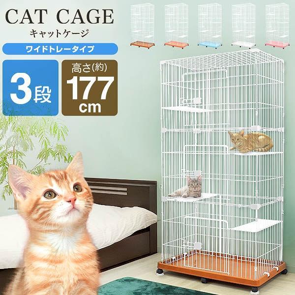 キャットケージ 猫ケージ 3段 ワイド おしゃれ プラケージ ネコケージ ペットケージ 室内ハウス キャット ケージ 色選択|weimall