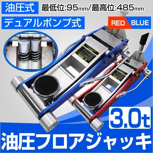 ガレージジャッキ 3t  低床 フロアジャッキ  油圧 車 ジャッキ デュアルポンプ式 アルミ製 油圧ジャッキ 3トン