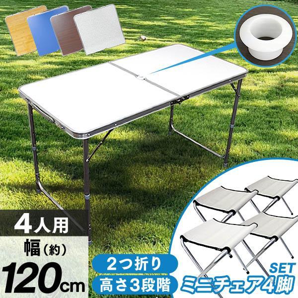 アウトドアテーブル セット レジャーテーブル 折りたたみ アルミテーブル セット  キャンプ バーベキューお花見 4色選択|weimall