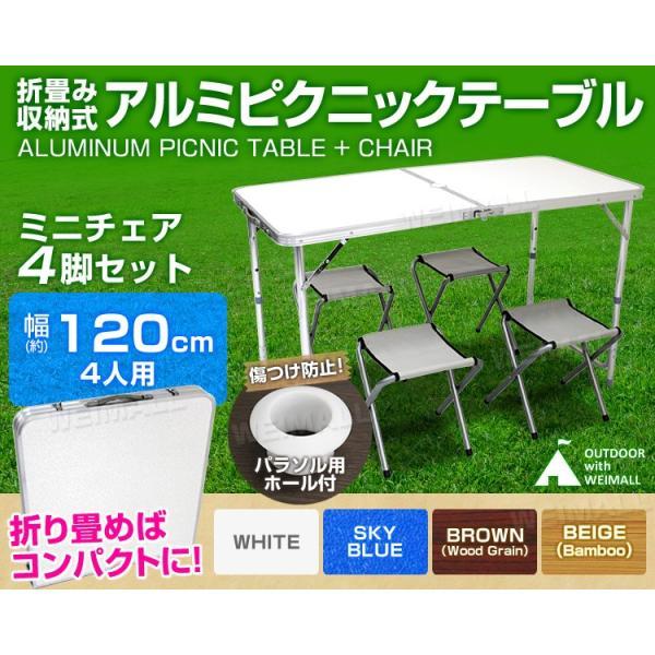 アウトドアテーブル セット レジャーテーブル 折りたたみ アルミテーブル セット  キャンプ バーベキューお花見 4色選択|weimall|02
