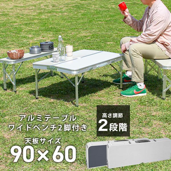 アウトドアテーブル イス セット 折りたたみ 軽量 アルミ 収納 ベンチ レジャーテーブル バーベキュー 90×62cm|weimall