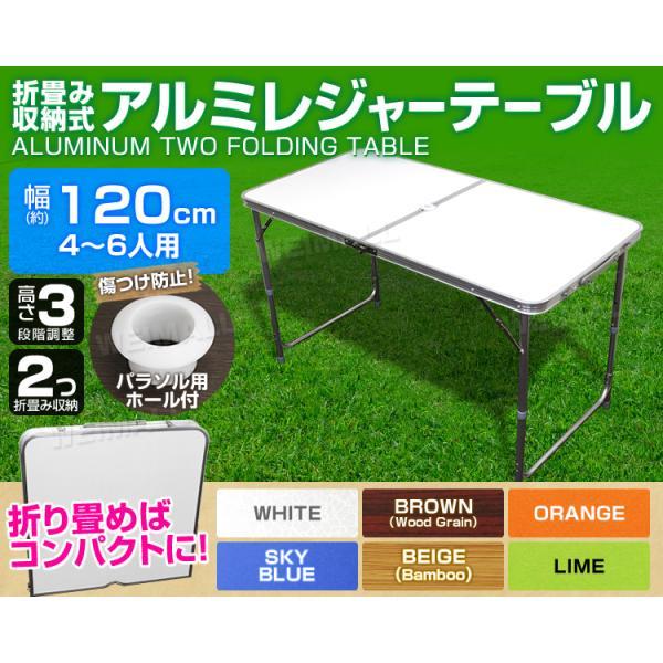 アウトドアテーブル 折りたたみ アルミ レジャーテーブル 120 cm x 60cm 6色選択 キャンプ バーベキュー|weimall|03