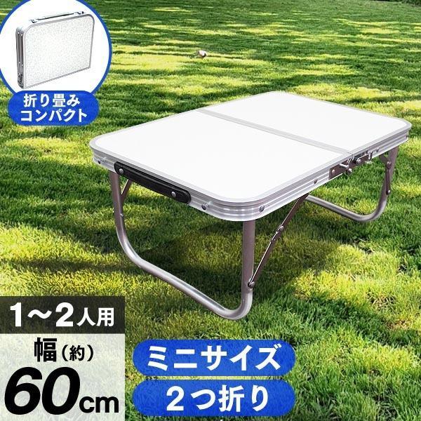 アウトドアテーブル 小型テーブル 折りたたみ ミニ アルミ レジャーテーブル 60 cm×40cm 高さ 23cm ピクニック|weimall