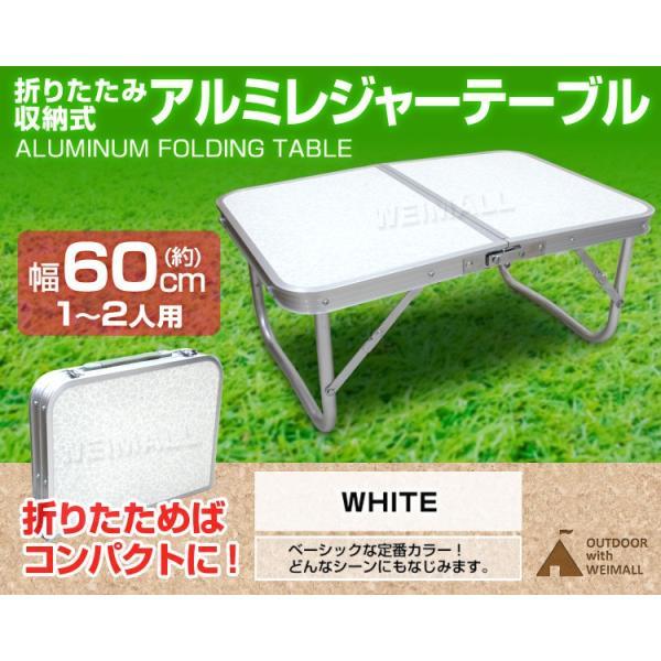 アウトドアテーブル 小型テーブル 折りたたみ ミニ アルミ レジャーテーブル 60 cm×40cm 高さ 23cm ピクニック|weimall|02