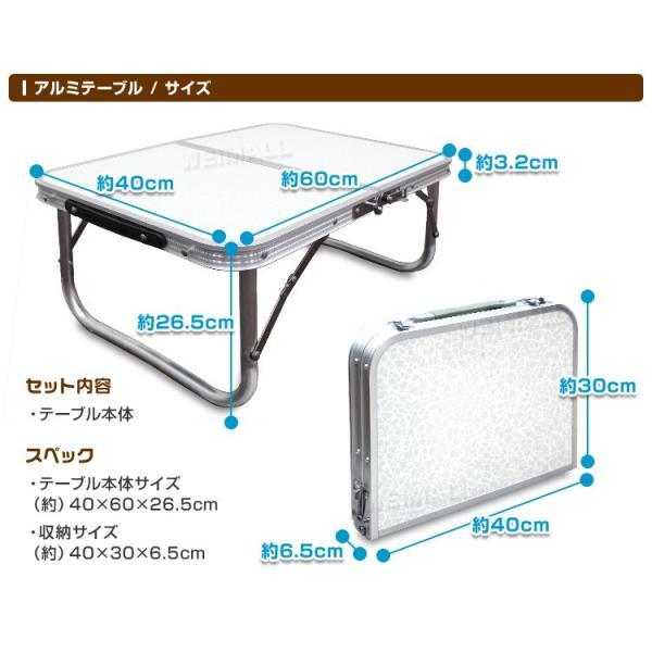 アウトドアテーブル 小型テーブル 折りたたみ ミニ アルミ レジャーテーブル 60 cm×40cm 高さ 23cm ピクニック|weimall|07