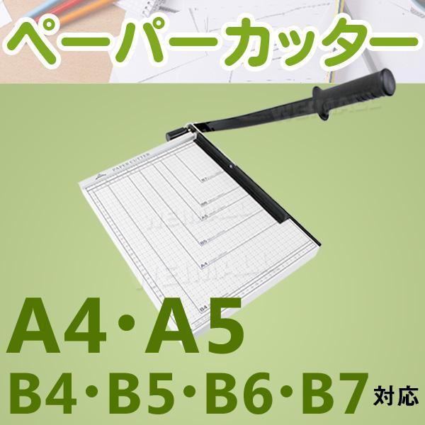 ペーパーカッター B4 裁断機 業務用 B4 A4 B5 A5 B6 B7 サイズ対応 手動裁断器 断裁機