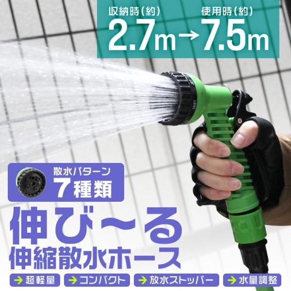 伸びるホース 2.7m 7.5m 洗車ホース 散水ホース リール グッズ ガーデニング 洗車 園芸|weimall|02