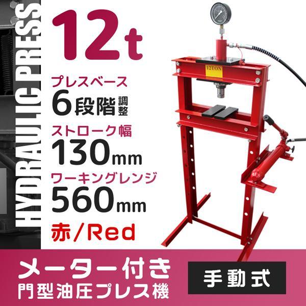 油圧プレス 12トン 油圧プレス メーター付 門型プレス機 12ton 赤  レッド