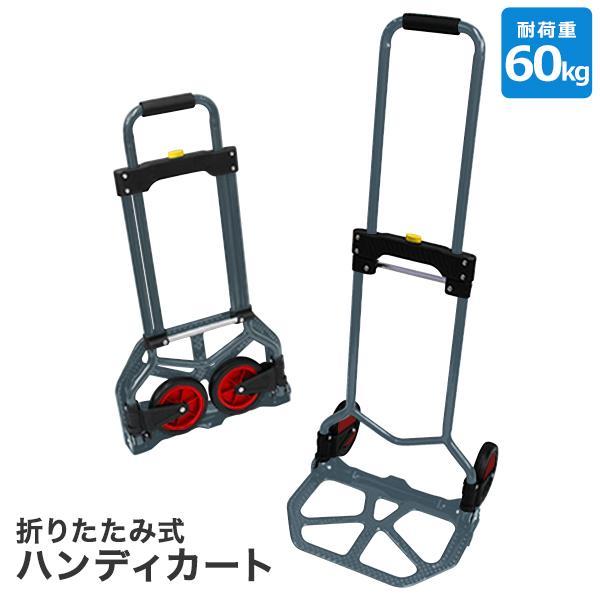 キャリーカート 折りたたみキャリーカート アウトドア ハンディカート 耐荷重60kg|weimall