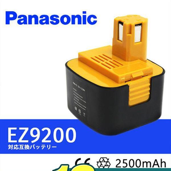 パナソニック バッテリー EZ9200 EZ9108 EY9200 EY9201 対応互換 12V 2500mAh 電動工具 Panasonic インパクトなどの 代用バッテリー 代用品 互換バッテリー