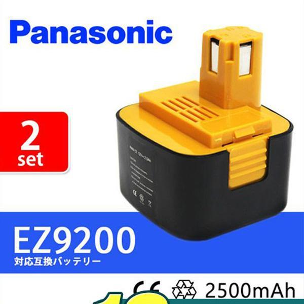 パナソニック バッテリー EZ9200 EZ9108 EY9200 EY9201 対応互換 12V 2500mAh 電動工具 Panasonic 2個セット 代用品