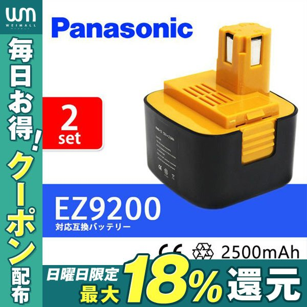 (2個セット) パナソニック ナショナル バッテリー EZ9200 EZ9108 EY9200 EY9201 対応互換 12V 2500mAh 電動工具 互換バッテリー 代用品